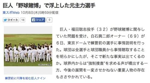 巨人「野球賭博」で浮上した元主力選手_(東スポWeb)_-_Yahoo_ニュース
