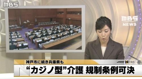 """""""カジノ型""""介護規制条例可決 神戸市に続き兵庫県も_(毎日放送)_-_Yahoo_ニュース"""