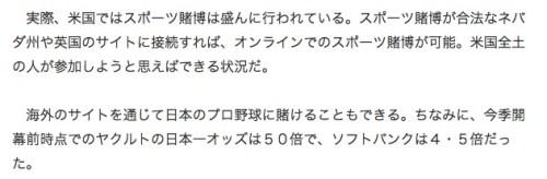 米では野球賭博合法化の方向!? ヤクルト日本一のオッズは50倍_(サンケイスポーツ)_-_Yahoo_ニュース 3
