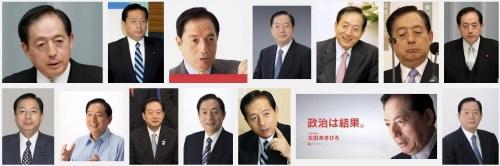 太田昭宏公明党