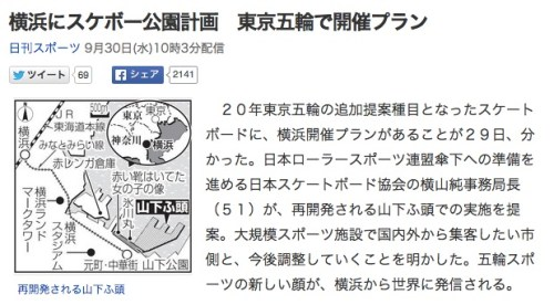横浜にスケボー公園計画 東京五輪で開催プラン_(日刊スポーツ)_-_Yahoo_ニュース