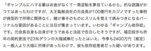 巨人・福田投手はギャンブル依存症なのか?_---_新田_哲史_(アゴラ)_-_Yahoo_ニュース