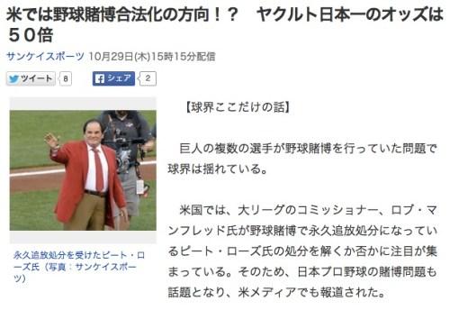 米では野球賭博合法化の方向!? ヤクルト日本一のオッズは50倍_(サンケイスポーツ)_-_Yahoo_ニュース