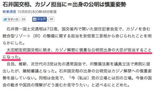 石井国交相、カジノ担当に=出身の公明は慎重姿勢_(時事通信)_-_Yahoo_ニュース