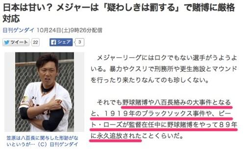 日本は甘い?_メジャーは「疑わしきは罰する」で賭博に厳格対応_(日刊ゲンダイ)_-_Yahoo_ニュース