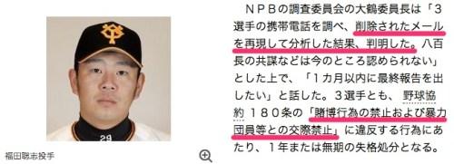 野球賭博、巨人の笠原・松本竜投手も関与 NPB発表:朝日新聞デジタル