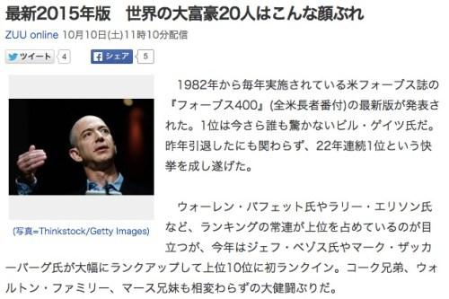 最新2015年版 世界の大富豪20人はこんな顔ぶれ_(ZUU_online)_-_Yahoo_ニュース 2