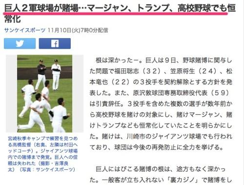 巨人2軍球場が賭場…マージャン、トランプ、高校野球でも恒常化_(サンケイスポーツ)_-_Yahoo_ニュース