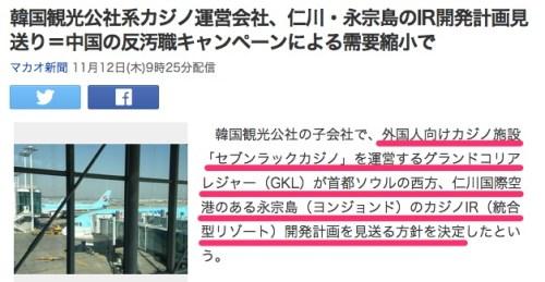 韓国観光公社系カジノ運営会社、仁川・永宗島のIR開発計画見送り=中国の反汚職キャンペーンによる需要縮小で_(マカオ新聞)_-_Yahoo_ニュース
