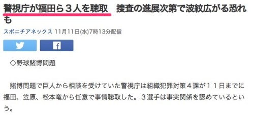 警視庁が福田ら3人を聴取 捜査の進展次第で波紋広がる恐れも_(スポニチアネックス)_-_Yahoo_ニュース