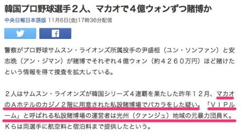 韓国プロ野球選手2人、マカオで4億ウォンずつ賭博か_(中央日報日本語版)_-_Yahoo_ニュース