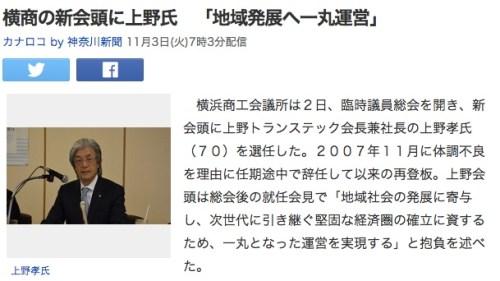 横商の新会頭に上野氏 「地域発展へ一丸運営」_(カナロコ_by_神奈川新聞)_-_Yahoo_ニュース