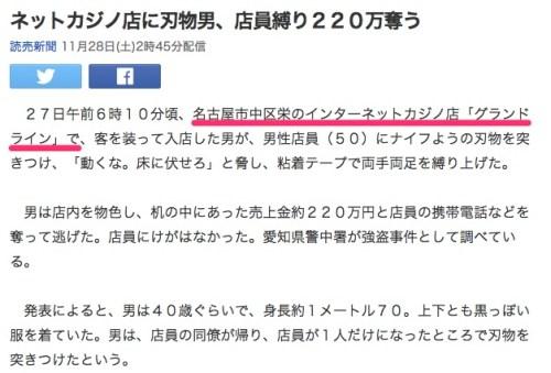ネットカジノ店に刃物男、店員縛り220万奪う_(読売新聞)_-_Yahoo_ニュース