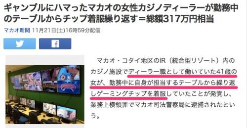 ギャンブルにハマったマカオの女性カジノディーラーが勤務中のテーブルからチップ着服繰り返す=総額317万円相当_(マカオ新聞)_-_Yahoo_ニュース