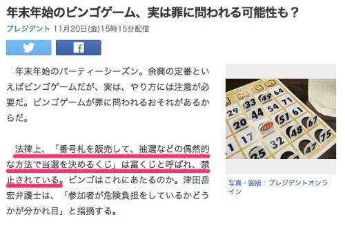 年末年始のビンゴゲーム、実は罪に問われる可能性も?_(プレジデント)_-_Yahoo_ニュース