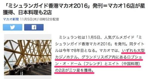 「ミシュランガイド香港マカオ2016」発刊=マカオ16店が星獲得、日本料理も2店_(マカオ新聞)_-_Yahoo_ニュース