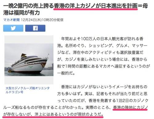 一晩2億円の売上誇る香港の洋上カジノが日本進出を計画=母港は福岡が有力_(マカオ新聞)_-_Yahoo_ニュース