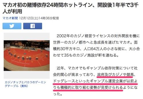 マカオ初の賭博依存24時間ホットライン、開設後1年半で3千人が利用_(マカオ新聞)_-_Yahoo_ニュース