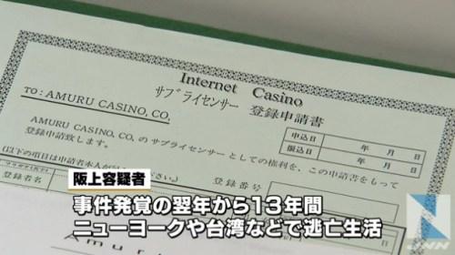 カジノ事業で違法に出資金集め、容疑の元社長逮捕_TBS系(JNN)__-_Yahoo_ニュース