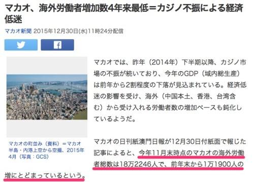 マカオ、海外労働者増加数4年来最低=カジノ不振による経済低迷_(マカオ新聞)_-_Yahoo_ニュース