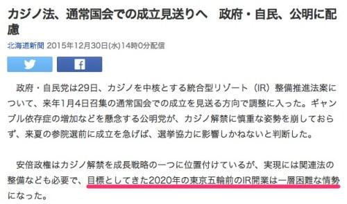 カジノ法、通常国会での成立見送りへ 政府・自民、公明に配慮_(北海道新聞)_-_Yahoo_ニュース