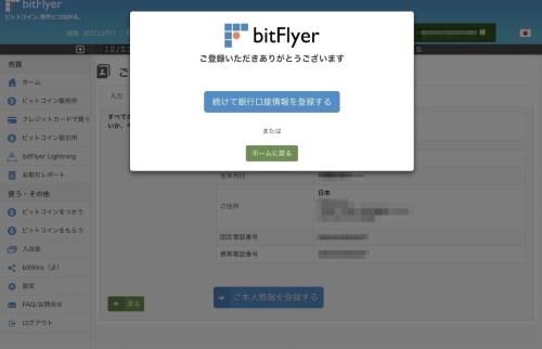 bitFlyer仮想通貨取引所口座開設方法