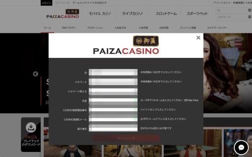 オンラインカジノならPAIZA_CASINO(パイザカジノ) 7