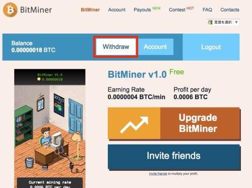 BItminerビットコイン無料マイニング方法