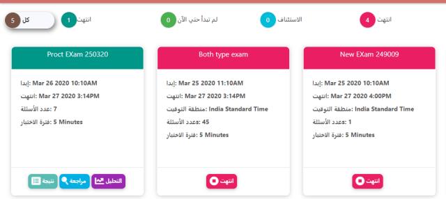 Online Exam User Interface in Arabic