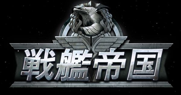Battleship-Empire