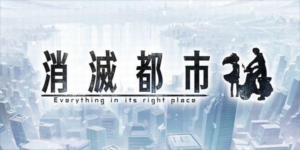 shoumetsu-city