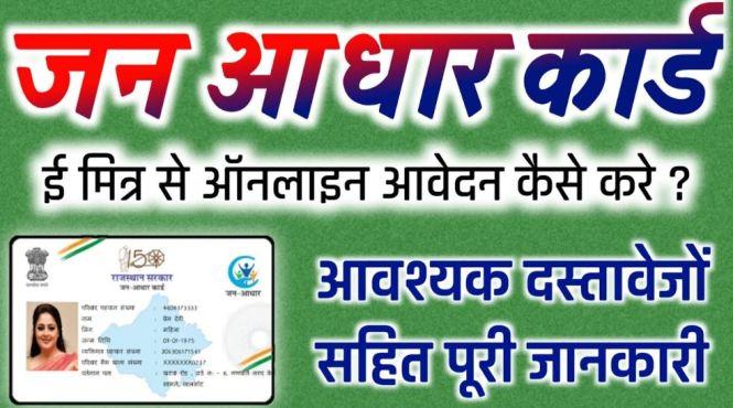 Download Jan Aadhar Card Free