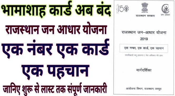 Rajasthan Jan Aadhar Card Yojana 2020