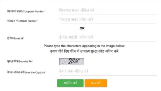 UP Jansunwai Portal Complaint Status
