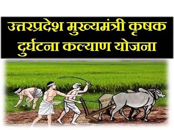 Mukhyamantri-Krishak-Durghatna-Kalyan-Yojana-UP-in-Hindi
