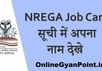 NREGA Job Card List 2019-20