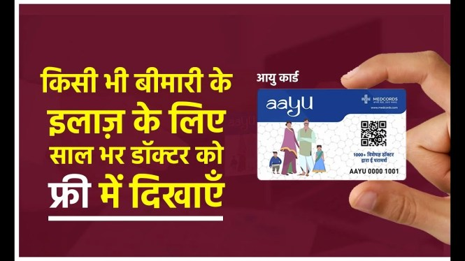 Aayu Card Apply Online 2020