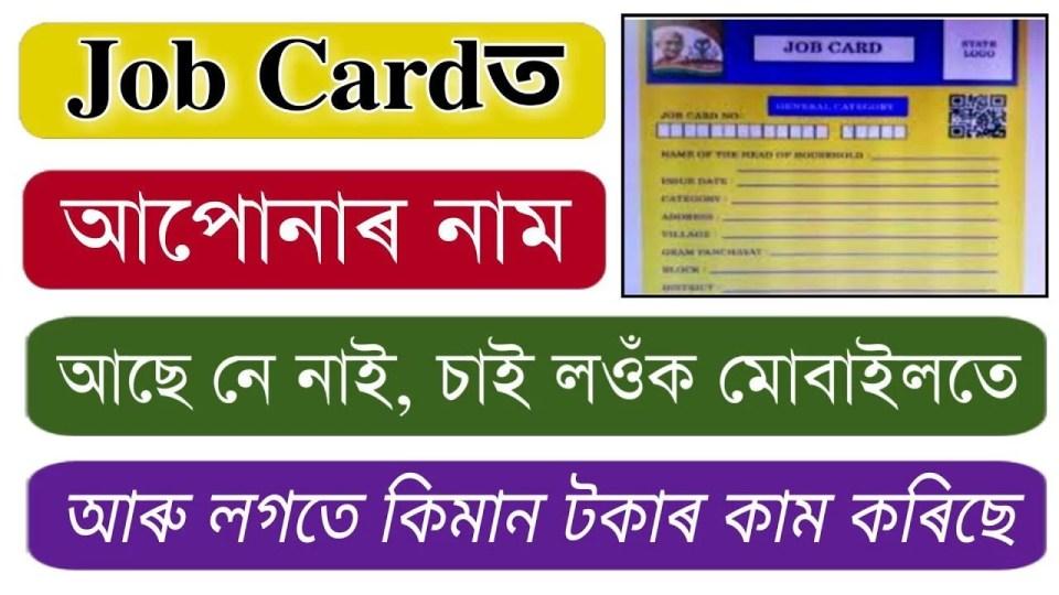 Assam MGNREGA Job Card status