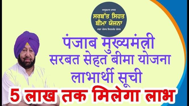 Ayushman Bharat Sarbat Sehat Bima Yojana