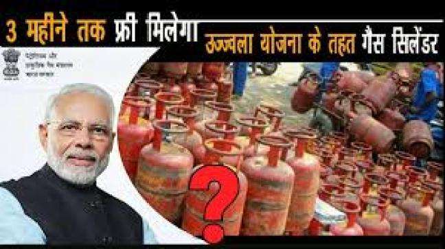 Bharat Gas Ujjwala Yojana list 2020