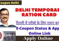 Delhi-Temporary-Ration-Card-E-Coupon