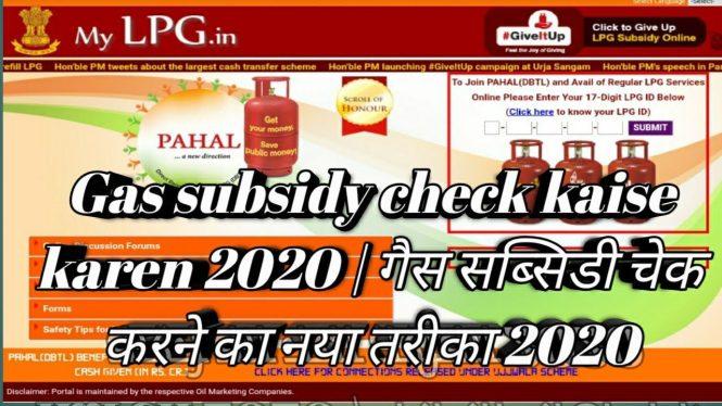 LPG Gas Subsidy Status