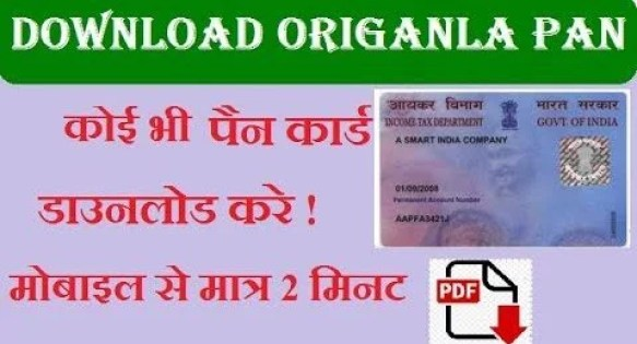 Online Download Pan Card 2020