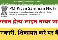 PM Kisan Yojana Helpline No