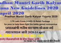 PMGKY 2020 Benefits Pradhan Mantri Garib Kalyan Yojana