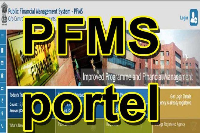 Pfms.nic.in Portal