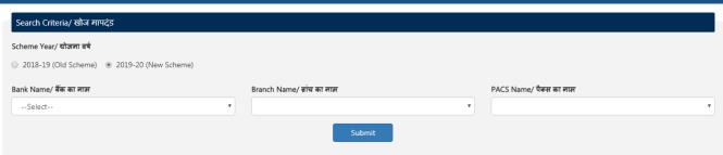 Rajasthan Karj Mafi Yojana 2020 1