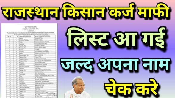 Rajasthan Kisan Karj Mafi Yojana 2020