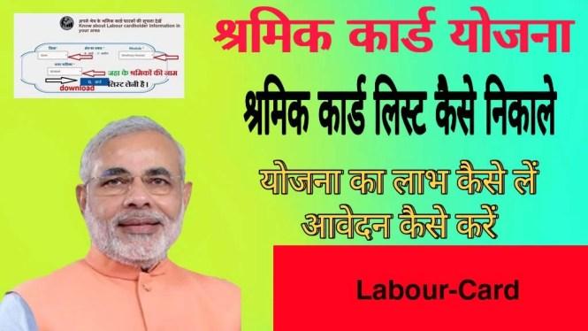 Shramik Card Yojana List