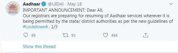 Aadhaar Card (Important Announcement)